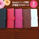 DoCoMo Xperia A ( SO-04E ) en Techo type スマホケース next to open, flip type, Handbook style, pocketbook expression and diary cases