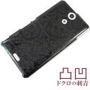 Contoured スマホケース iPhone5c/iPhone5s-5 / l-01 E / SO-01 E / sh-01 E / f-04 E / sh-02 E / f-03 E / n-02 E / SO-02 E / f-02 E / p-02 E / n-04 E / Galaxy S4/SO-04E/SH-06E/HTL22/204 SH / SOL 22, such as