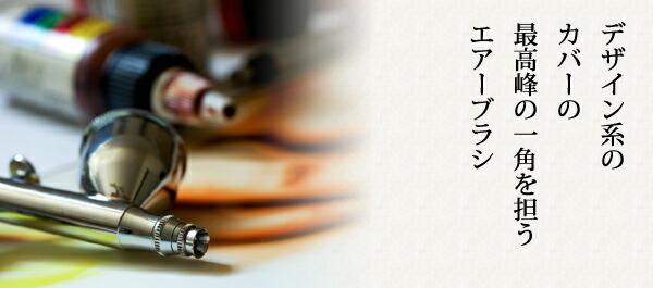 出産祝いエアーブラシ ケース 第一節魅惑 ARROWS V F-04Eケース(鯉と桜) 作品と呼べる一品。デザイン系のカバーの最高峰の一角を担うエアーブラシで作成 【送料無料】(docomo アローズ ブイ f-04eを傷・汚れから守るオシャレなカバー )