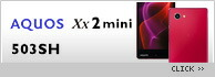 AQUOS Xx2 mini 503SH