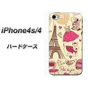 iPhone4s hard case / cover (for iPhone 4S/IPHONE4S) ★ high resolution version