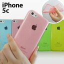 TPU clear case (docomo/au/SoftBank/iphone 5c/ eyephone /TPU material / soft case / smartphone cover / smartphone case / and straw for exclusive use of iPhone5c or case)