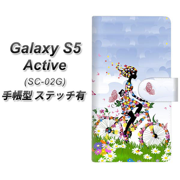 docomo GALAXY S5 Active SC-02G 手帳型 ...