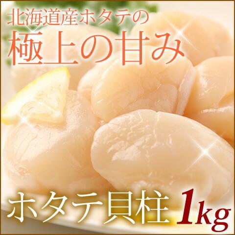 北海道産 ホタテ貝柱(生食用) 1kg 30~40粒【送料無料】【貝柱/ほたて/ホタテ/帆立/送料込み】