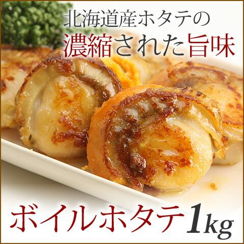 北海道産 ボイルホタテ 1kg 16~20粒【貝柱/ほたて/ホタテ/帆立】