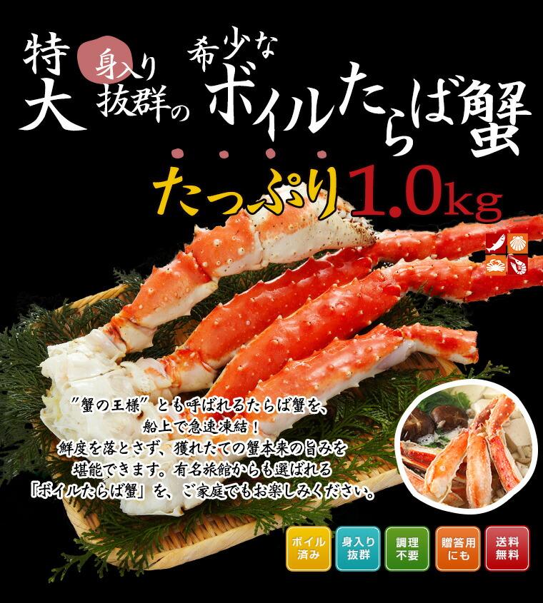 特大 身入り抜群の希少なボイルたらば蟹 たっぷり1kg