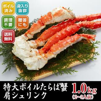 「ボイルたらば蟹」肩1kg【送料無料】