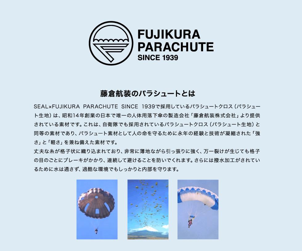 藤倉航装飾パラシュート