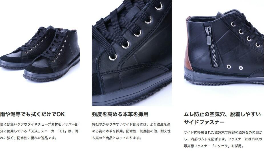 スニーカー101 BLACK MODELSEAL(シール)