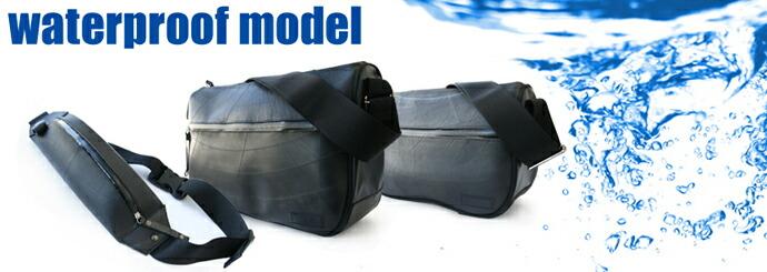 SEAL防水モデルシリーズ