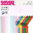 SASAKI (Sasaki) rayon ribbon M-71-b