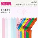 SASAKI ( Sasaki ) junior rayon Ribbon (5 m) MJ-715-b