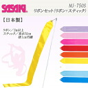 SASAKI ( Sasaki ) Ribbon set MJ-750S