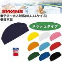 SWANS (swans) mesh swimming cap SA -60