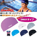 SWANS (swans) two-way swimming cap sa-80