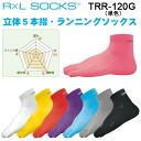 Five R X L SOCKS solid fingers, running socks (plain fabric) TRR-120G
