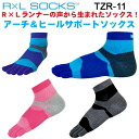 R X L SOCKS (are L socks) arch & heel support socks