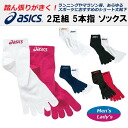 Class asics( Asics) two pairs socks (five fingers) XTS100