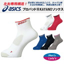 asics( Asics) professional pad (R)KAYANO color socks XTS140