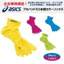 asics( Asics) professional pad (R)5 book finger color socks XXS113