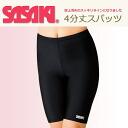SASAKI (Sasaki) 4 minutes spats SG1244L 1