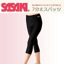 SASAKI (Sasaki) 7-spat SG-1247L 1