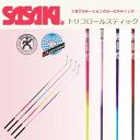 SASAKI (Sasaki) tricolor stick M781T