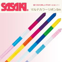 SASAKI (Sasaki) multi-color ribbon 5mMJ715MC