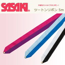 SASAKI (Sasaki) two-tone Ribbon 5mMJ7265TW
