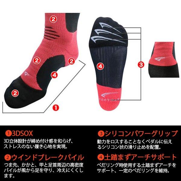 ... 冬用モデル【ソックス/靴下