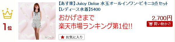imgrc0064055310 ??Juicy Dolce ?????????????3????5400