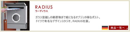 RADIUS【ラーディウス】(ドイツ製デザインポスト)