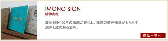 ����ʪɽ����IMONO SIGN