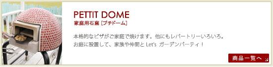 【PETTI DOME】家庭用石窯・プチドーム
