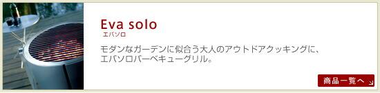 【Eva Solo】エバソロ