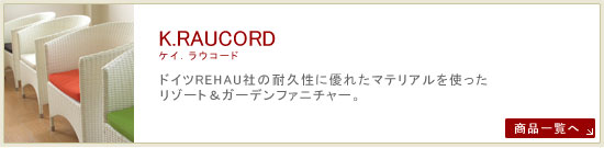 【K.RAUCORD】ケイ・ラウコード