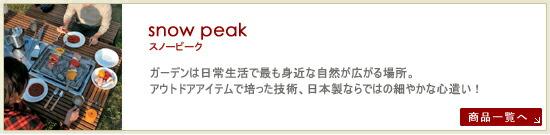 【snow peak】スノーピーク