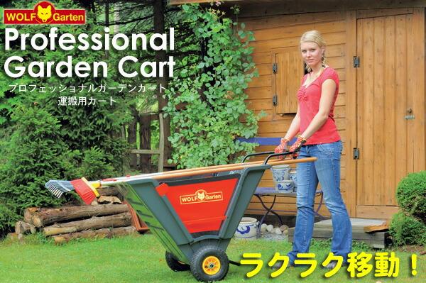 wolf garten professinnal garden cart. Black Bedroom Furniture Sets. Home Design Ideas