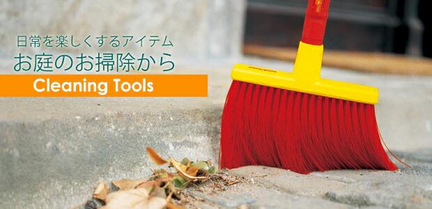 クリーニングツール(清掃・ゴミ収集)
