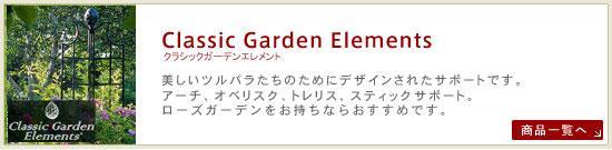 【クラシックガーデンエレメンツ】ドイツ製バラのためのアーチ、トレリス