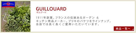 【ギルアード】〜イギリス製ブリキのバケツ