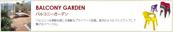 【ガーデニング】バルコニーガーデン