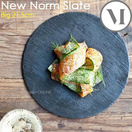 【menu】New Nprm Slate・スレート(天然石でできたプレート・ディッシュ・お皿)