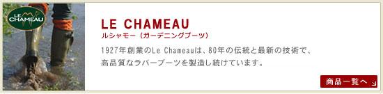 【ルシャモー】フランスブランド・ガーデニングブーツ