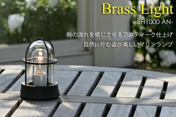 【ガーデンライト】マリンランプ by ブラスライト(真鍮製ガーデンライト)