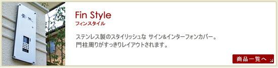 【ステンレス製サイン&インターホンカバー】Fin Style(インターホンカバーもあります)
