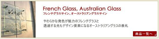 【ガラス製表札】フレンチグラスサイン&オーストラリアングラスサイン