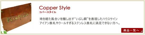 【アンティーク風銅製表札】コパースタイル(インターホンカバーもあります)