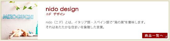 nido design