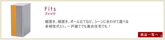 Fit 【フィット】(戸建て・集合住宅兼用ポスト)